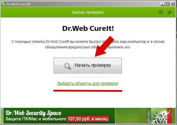 Бесплатная лечащая утилита Dr.Web CureIt