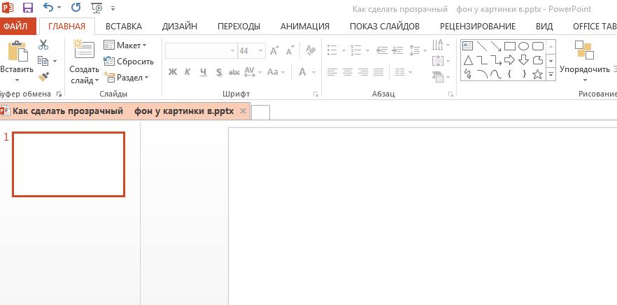 Как сделать прозрачный фон у картинки в PowerPoint