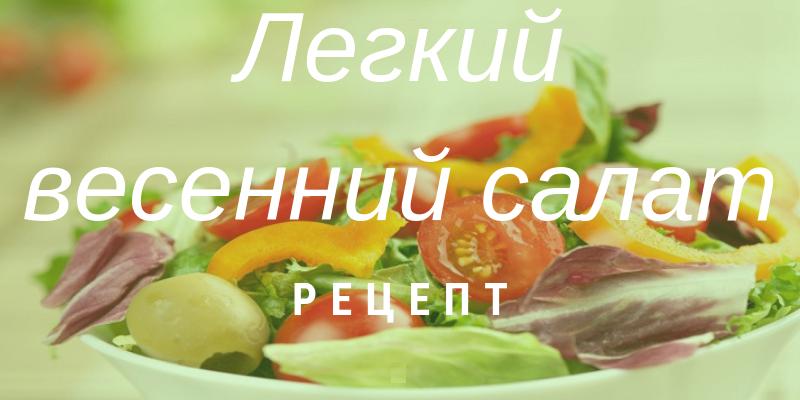 Легкий весенний салат рецепт