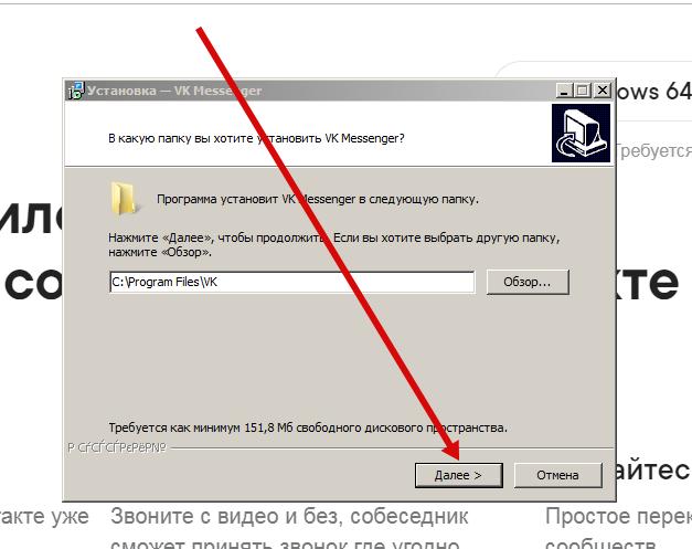 Скачать VK Messenger на компьютер