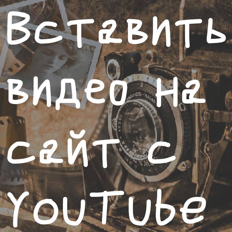 Вставить видео на сайт с YouTube