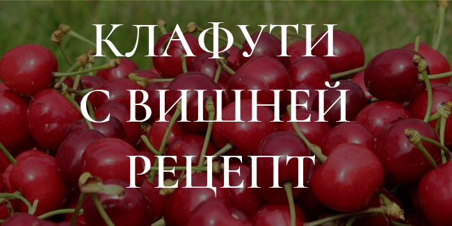 Клафути с вишней рецепт