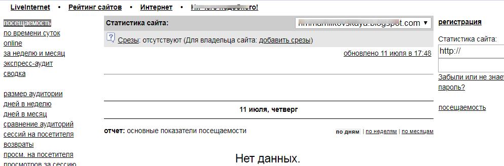 Счетчик посещений для сайта