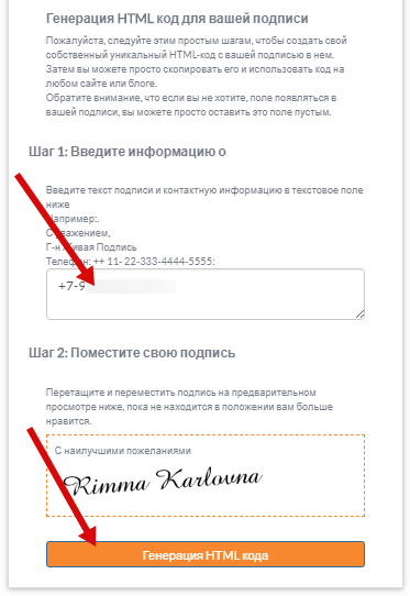 Создать подпись онлайн бесплатно